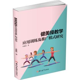 健美操教学应用训练及推广模式研究