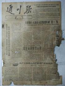 老报纸通川报1963年5月4日(8开四版) 印度尼西亚接管西伊里安行政权; 广泛深入地开展增产节约运动;