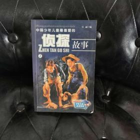 中国少年儿童最喜爱的侦探故事上 万丽