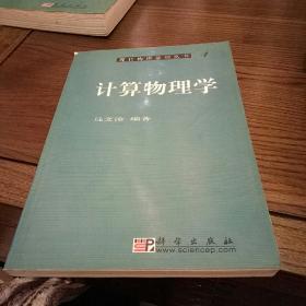 现代物理基础丛书4:计算物理学