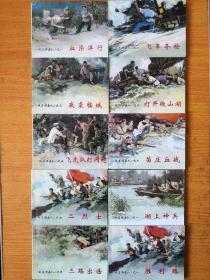 铁道游击队 连环画 一套10册合售