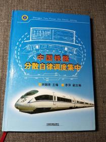 中国铁路分散自律调度集中