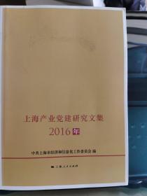 上海产业党建研究文集(2016年)