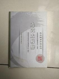 九式太极操  张旭光创编   人民体育出版社9787500932529(有水印)