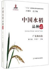 中国水稻品种志 广东海南卷