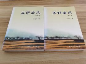谷野南风(散文卷、诗词卷)(共两卷)