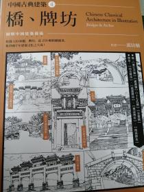 中国古典建筑 桥、牌坊
