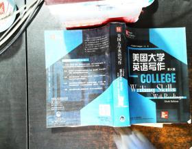 英语技能提高丛书:美国大学英语写作(第6版)