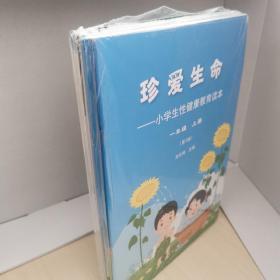 珍爱生命:小学生性健康教育读本,1-6年级上下册12本合售