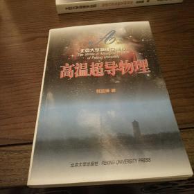 北京大学物理学丛书:高温超导物理