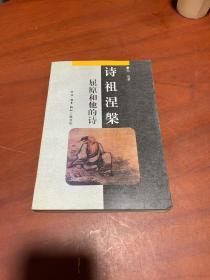 诗祖涅�--屈原和他的诗