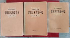 文学作品选读  建国以来短篇小说  (上中下)