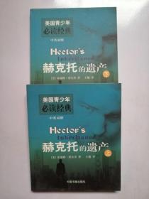 赫克托的遗产上下全两册