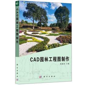 CAD园林工程图制作