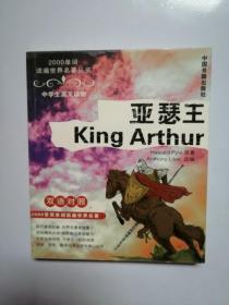 亚瑟王2000单词读遍名著丛书