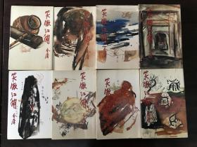 《笑傲江湖》全8册初版