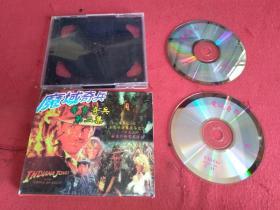 夺宝奇兵第二集《魔域奇兵》  2张全 VCD 电影碟片