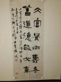 陈靖书法2