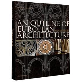 欧洲建筑纲要