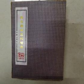 西安碑林名拓精选(全20册 如图)