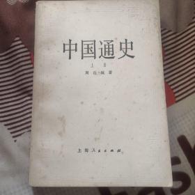 中国通史上册