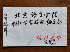 不妄不欺斋之一千两百八十六:原浙江省文史研究馆馆长王驾吾(焕镳) 1979年毛笔实寄封1个,有完整签名