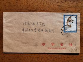 不妄不欺斋之一千两百八十七:周振甫1979年实寄封1个,刘继卣原画《东北虎》邮票