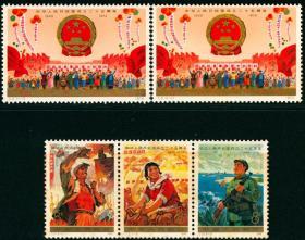 J2,J3,新中国成立25周年,第一组、第二组,原胶无贴,J3背胶微黄
