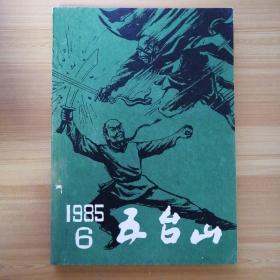五台山1985年6期 金庸小说《侠客行》