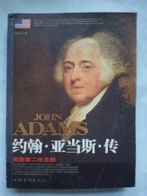 约翰·亚当斯·传(ADAMS)