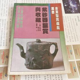 紫砂壶鉴赏与收藏