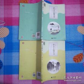 语文主题学习  二年级  上册 (全二册)1自然的妙趣2带着故事去旅行