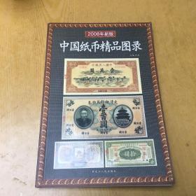 中国纸币精品图录【N--1】