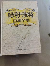 哈利  波特百科全书