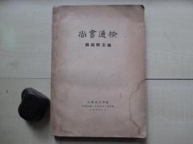 1936年哈佛燕京学社16开:尚书通检