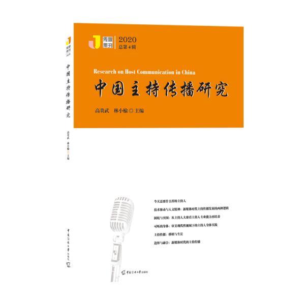 中国主持传播研究 9787565728143