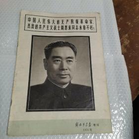 解放军画报增刊1976年