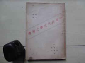1929年中华书局32开:中国近代文学之变迁