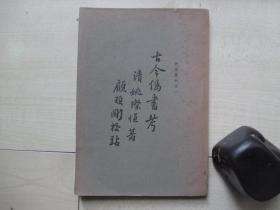 1933年朴社32开:古今伪书考