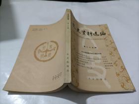 文史资料选编 第25辑