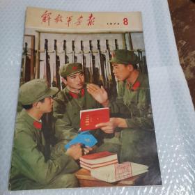 解放军画报(1974.8)