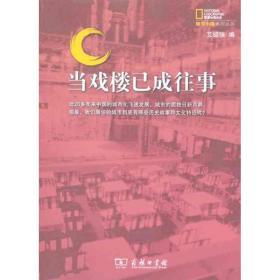 【新华书店】正版 当戏楼已成往事艾绍强商务印书馆9787100075008 书籍