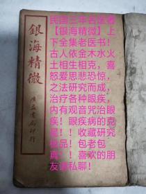 民国三年名医著【银海精微】