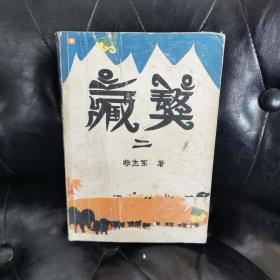 藏獒2 杨志军