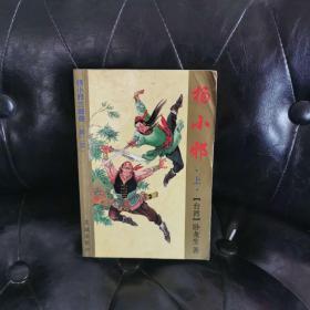 杨小邪第二部上 卧龙生 无版权页