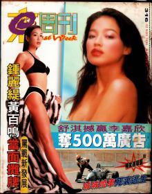 东周刊:第316期(全共二册)