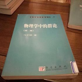 现代物理基础丛书 8 : 物理学中的群论