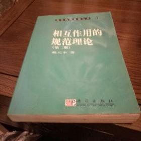 现代物理基础丛书 5:  相互作用的规范理论