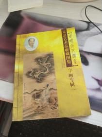 元清艺术品收藏图集  字画专辑一