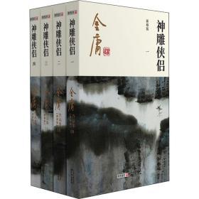 神雕俠侶 新修版(1-4) 武俠小說 金庸
